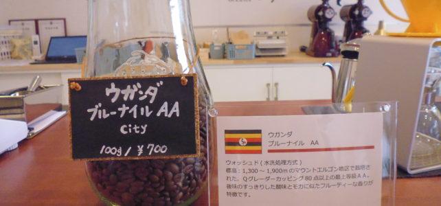 1月の限定豆「ウガンダ」販売のお知らせ