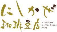 奈良県 | 香芝市 | 自家焙煎珈琲 | にしかぜ珈琲豆店