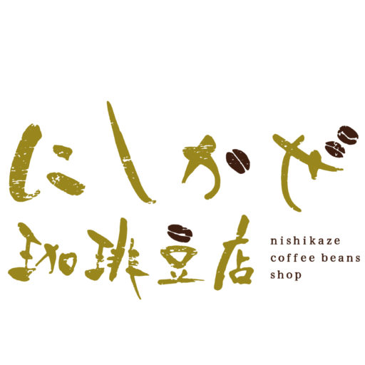 にしかぜ珈琲豆店ホームページ始めました!