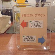 1月27日(土)のテイクアウトメニュー