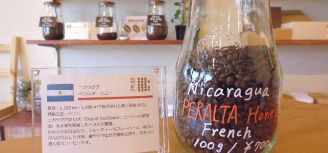 4月の限定豆「ニカラグア ペラルタハニー」3/31(土)新登場!