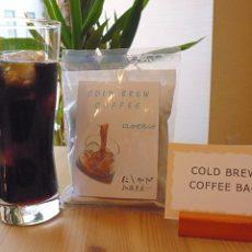簡単!美味しい!水出しコーヒーバッグをどうぞ