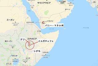 エチオピア&イエメン