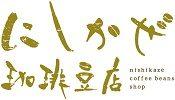 にしかぜ珈琲豆店 | 奈良県香芝市の深煎りが美味しい自家焙煎珈琲豆店