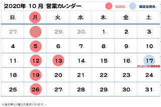 10月営業カレンダーのお知らせ