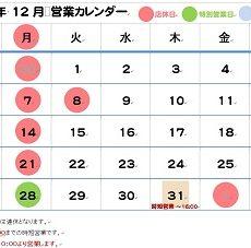 12月営業カレンダーのお知らせ