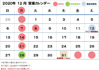 "<span class=""title"">12月営業カレンダーのお知らせ</span>"