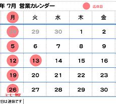 7月営業カレンダーのお知らせ