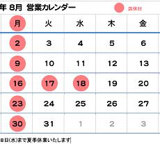 8月営業カレンダーのお知らせ