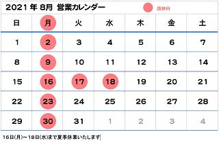 "<span class=""title"">8月営業カレンダーのお知らせ</span>"