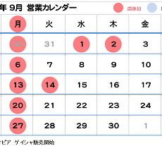9月営業カレンダーのお知らせ