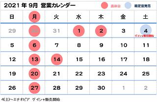 "<span class=""title"">9月営業カレンダーのお知らせ</span>"
